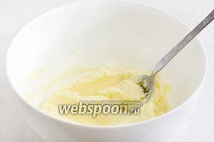 Мягкое масло растереть с сахаром добела.