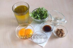 Подготовьте необходимые ингредиенты: масло оливковое EV, масло оливковое рафинированное, листья петрушки, уксус, желтки, вустерский соус, соль, сахар, горчицу.