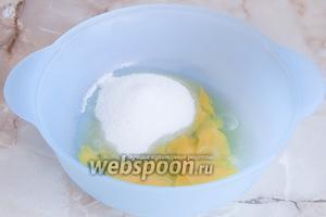 Первым делом смешиваем яйца с сахаром.
