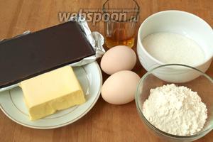 Для приготовления пирожного нам понадобится чёрный шоколад, сливочное масло, яйца, сахар, мука пшеничная и коньяк.