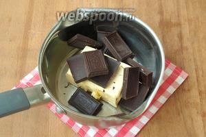 В сотейник поместить сливочное масло и поломанный на кусочки чёрный шоколад. Шоколад менять на молочный не рекомендую, пропадает весь шарм. Растопить масло с шоколадом помешивая, затем остудить.