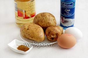 Для картофельно-яичных лепёшек возьмём картофель, яйца, масло растительное, соль, специи.