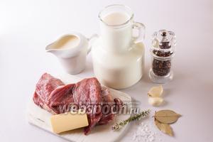 В выборе компонентов для телятины в молочном соусе, в принципе, нет никаких секретов. Единственное, что может быть, имеет смысл оговорить — для этого блюда нужна телячья вырезка без жира и костей.