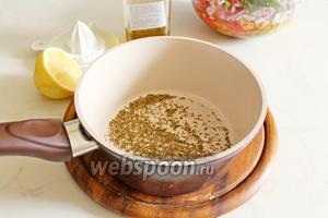 Для приготовления заправки, семена зиры прогреть на сильном огне 2 минуты.