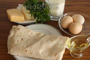 Для пирога нужно взять армянский лаваш, яйца, молоко, масло, соль, сыры и петрушку.
