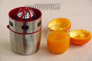 Апельсины вымыть, обсушить, разрезать пополам, с помощью соковыжималки выжать 300 мл сока и процедить его.
