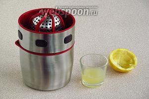 Аналогично выжать сок из половинки лимона.