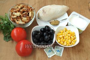 Для приготовления салата нам понадобится: варёная куриная грудка или филе, свежие помидоры, маслины, консервированная кукуруза, йогурт без добавок, горчица (у меня деликатная), сухарики, петрушка, перец и соль.