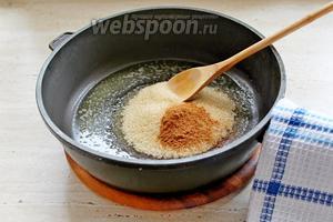 В сковороде растопить 20 г сливочного масла с коричневым сахаром и корицей, готовить минут 10, постоянно помешивая.