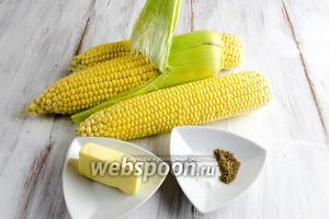 Прежде чем приготовить соус, нужно запечь кукурузу. Для этого взять: кукурузу, масло сливочное, соль, перец.