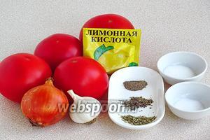 Для приготовления соуса нужно взять свежие спелые красные помидоры, дольки чеснока, репчатый лук, сахар, соль, лимонную кислоту, перец чёрный молотый, сушёные орегано и базилик.