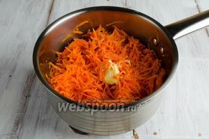 Припустить в сотейнике на сливочном масле минут 7-10. (Хорошо, если морковь сочная, в противном случае добавить пару столовых ложек горячей воды).