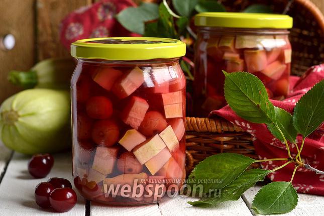 Фото Десертные кабачки с вишнёвым вкусом