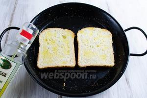 Хлеб для тостов взбрызнуть оливковым маслом. Подсушить в духовке, в тостере или просто на сковороде.