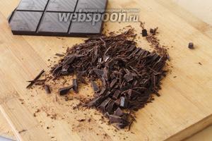 Сначала порубить широким ножом шоколад.