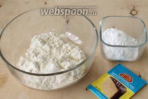Просеять муку вместе с разрыхлителем, добавить маленькую щепоточку соли и перемешать.