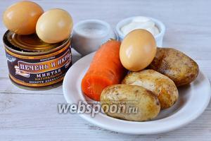 Для приготовления салата с печенью и икрой минтая вам понадобится морковь, картофель, соль, майонез, яйца куриные, печень и икра минтая.