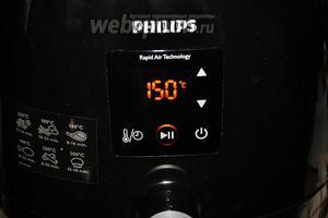Выставьте температуру 150ºC на 5 минут.