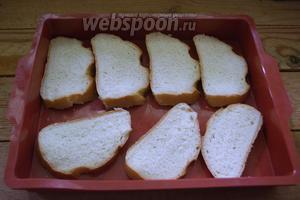 Кусочки хлеба выложить в форму для запекания.