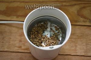 Выложите в кофемолку (ступку) и измельчите в пыль. Семена уцхо-сунели очень лёгкие и обычно отказываются молоться в пыль. Добавьте хорошую щипку соли и вы достигнете результата почти сразу.