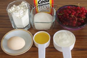 Для маффинов понадобятся мука, сахар, растительное масло, сметана, ягоды (у меня красная смородина), сода, яйцо и соль.
