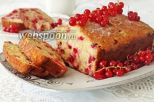 Кекс от Марты Стюарт с красной смородиной