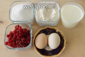 Для кекса нужны мука, сахар, масло, ягоды свежие, яйцо, молоко, разрыхлитель и соль. В рецепте указано одно крупное яйцо, но у меня яйца маленькие, я взяла 2.