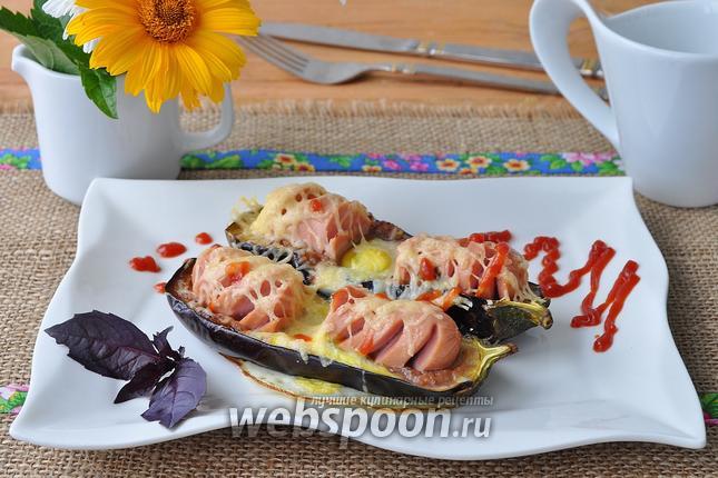 Рецепт Запечённые баклажаны с сосисками и перепелиными яйцами