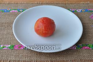 С помидора удалим шкурку и оставим его остывать.