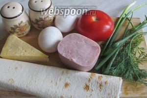 Для завтрака нам понадобятся: яйца, лаваш армянский свежий и без дырок, ветчина, помидор, сыр, любая зелень, у меня укроп и лук, соль, перец.