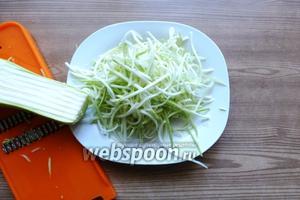 Кабачок трём на тёрке для корейской моркови. Так красивее. Можно порезать соломкой. Берём только верхний слой кабачка. Мягкая внутренняя часть нам не нужна.