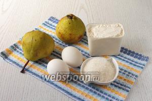 Для приготовления нам понадобятся яйца куриные, сахар, мука, ванилин и груши.