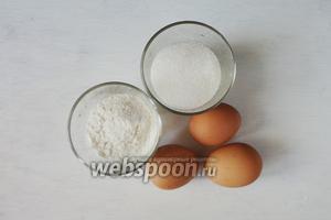 Для приготовления бисквита нам понадобятся яйца куриные, мука пшеничная и сахар.
