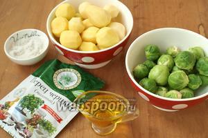 Для приготовления гарнира нам понадобится молодая картошка, брюссельская капуста, подсолнечное масло, соль и перец.