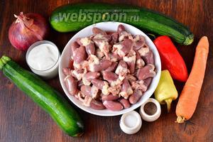 Для приготовления блюда нам понадобится морковь, перец чёрный молотый, соль, перец болгарский, куриные сердечки, сметана, ялтинский лук, цукини.
