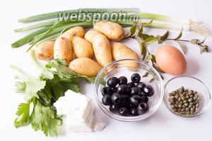 Зелёного лука нужно не 2 пера, как в рецепте, а 2 луковицы, как на картинке. Ну, и картофель, конечно, не обязательно должен быть молодым — это может быть просто мелкий картофель, как его называла моя бабушка — «пуплыши». Господи, да любой картофель, конечно, сойдёт, просто молодой и мелкий лучше смотрится! Маслины и каперсы работают в паре. Кто не хочет брать маслины и каперсы, думаю, может взять аналогичное количество зелёных оливок. Сельдерей не обязательно должен быть сельдереем, это может быть и петрушка, и любисток.