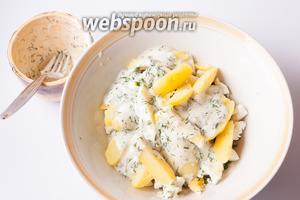 Засыпаем тёплую картошку к остальным ингредиентам и заливаем соус, предварительно его ещё раз перемешав.