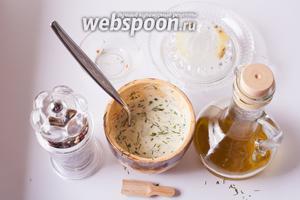 Смешиваем все ингредиенты соуса (кроме 2 ст. л. йогурта для сервировки), и пусть себе стоят.