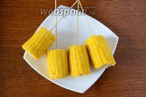 Початок кукурузы одеваем на шпажку. Делайте это аккуратно, чтобы не обвариться горячей кукурузой.