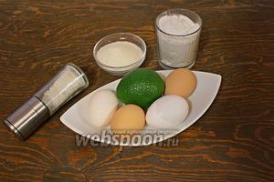 Для бисквита: яйца, мука, сахар, цедра лайма, щепотка соли и сок с половинки лайма. Бисквит, лучше сделать с вечера, чтоб ночь отстоялся.