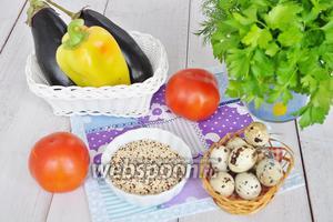Для салата потребуются небольшие баклажаны, крупный перец, яйца перепелиные, киноа, помидоры.