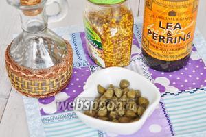 Приготовим заправку. Для этого возьмём оливковое масло, зернистую горчицу, и вустершерский соус. Каперсы добавим сверху на салат.