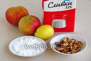Для приготовления десерта нужно взять кисло-сладкие яблоки, сливки жирностью 33%, сахарную пудру, ядра грецких орехов и лимонный сок.