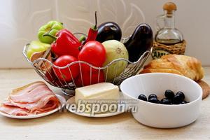Для приготовления нам понадобится: кабачок, баклажан, перец сладкий,помидоры, бекон, моцарелла, маслины, масло оливковое, бальзамический уксус, хлеб, соль и перец.