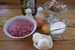 Для приготовления блюда нам необходимо: покупной или домашний фарш, сыр Моцарелла, лук репчатый (можно красный), сливки 15-20% жирности, грибы шампиньоны (можно замороженные), любое растительное масло, соль и перец, смесь специй хмели-сунели.