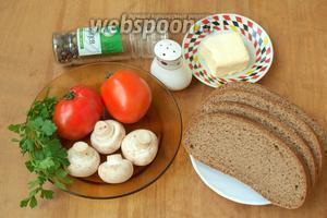 Для приготовления бутербродов нам понадобятся ломтики ржаного хлеба, сливочное масло, свежие шампиньоны и помидоры, петрушка, соль и смесь перцев, лучше мельница.