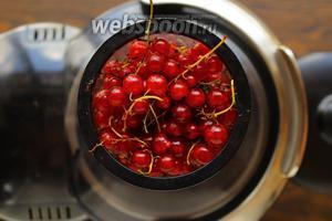 Чистую смородину (с веточками) загрузить в соковыжималку, включить режим «ягоды», сделать сок.