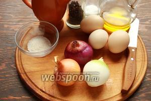 Нам понадобятся: яйца, сливки, масло, лук, сахар, соль, перец.