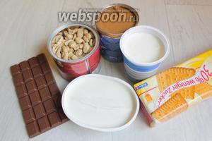 Итак, подготовим такие продукты. Сгущённое молоко, арахис, печенье (45 штук), шоколад, сливки, сахар, сыр Филадельфия.