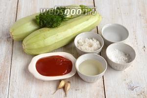 Для приготовления заготовки нам понадобятся молодые кабачки, томатный соус, подсолнечное масло, соль, сахар, уксус, чеснок, петрушка.